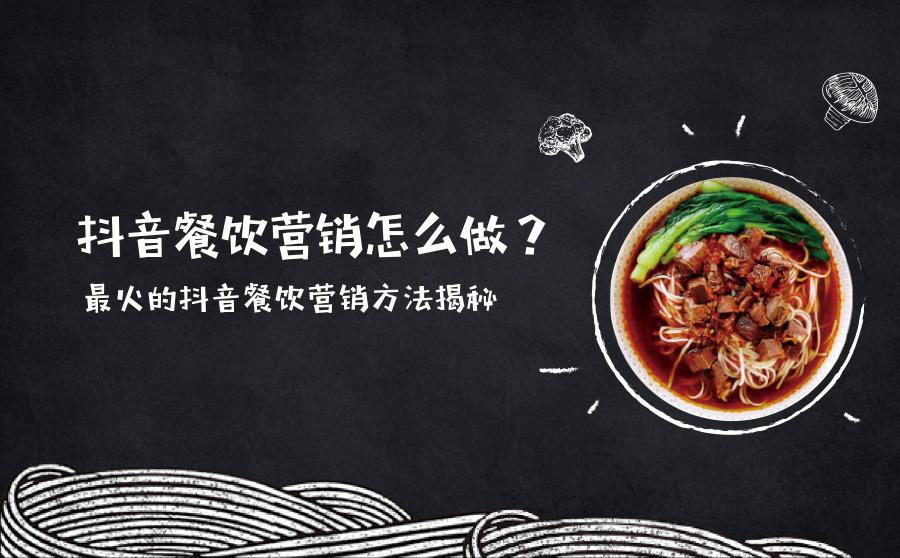 抖音餐饮营销怎么做?最火的抖音餐饮营销方法揭秘