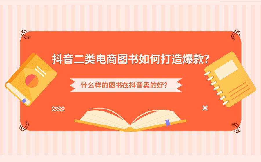 抖音二类电商图书如何打造爆款?什么样的图书在抖音卖的好?