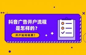 抖音广告开户流程是怎样的?开户如何收费?插图