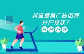 抖音健身广告如何开户投放?开户方式有哪些?插图