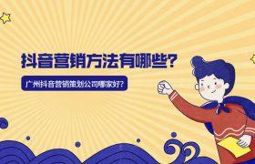 抖音营销方法有哪些?广州抖音营销策划公司哪家好?插图