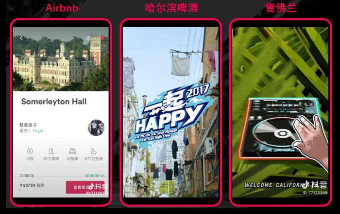 抖音营销方法有哪些?广州抖音营销策划公司哪家好?