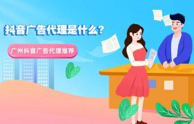抖音广告代理是什么?广州抖音广告代理有哪些?插图