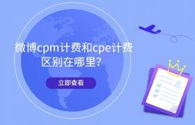 微博cpm计费和cpe计费区别在哪里?如何选择?插图