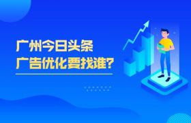 广州今日头条广告优化要找谁?你选对了吗?插图