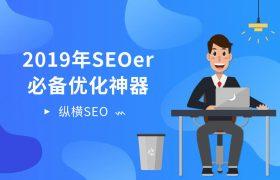 5118站长工具箱,2019年SEOer必备的优化神器插图