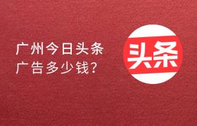 今日头条广告开户多少钱?广州开户可以找谁?插图