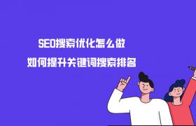 SEO搜索优化怎么做?如何提升关键词搜索排名?插图