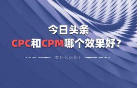 今日头条CPC和CPM哪个效果好?有什么区别?插图