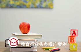 今日头条本地落户广告这样推,亚谦教育转化成本下降37.14%插图