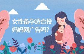 女性备孕适合投妈妈网广告吗?应该怎么做?插图