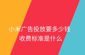 小米广告投放费用多少钱,小米广告收费标准插图