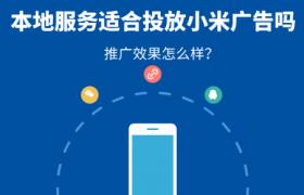 本地服务适合投放小米广告吗,推广效果怎么样?插图