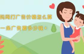 妈妈网推广平台费用怎么算,一条广告多少钱插图