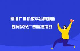 精准广告投放平台有哪些?如何实现广告精准投放?插图