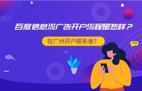 百度信息流广告开户流程是怎样?在广州开户联系谁?插图