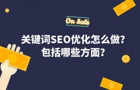 关键词SEO优化怎么做?包括哪些方面?插图