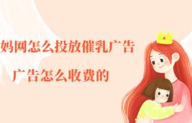 妈妈网如何推广催奶商品,妈妈网广告怎么收费插图