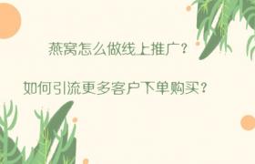 妈妈网如何网络营销推广燕窝,怎样成交更多订单插图
