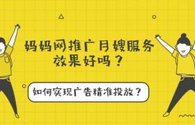 妈妈网推广月嫂效果好么,如何实现月嫂推广广告精准投放插图
