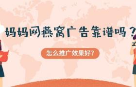 妈妈网推广燕窝广告靠谱吗,怎么推广效果好插图