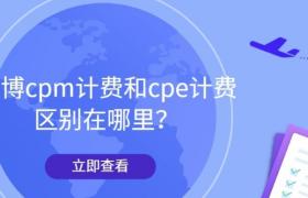 微博广告cpm计费和cpe计费方式差别在哪里?如何选择?插图
