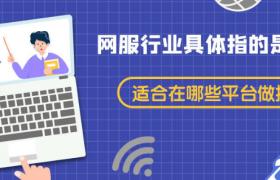 头条信息流开户_网服行业具体指的是什么,适合在哪推广插图