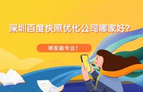 深圳百度快照优化公司哪家好?哪家最专业?插图
