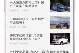 汽车行业信息流怎么做,汽车行业信息流广告如何投放插图