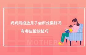妈妈网投放月子会所效果好吗?有哪些投放技巧?插图