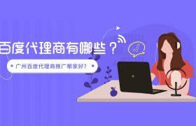 百度代理商有哪些?广州百度代理商推广哪家好?插图