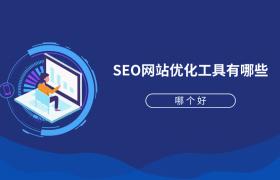 SEO网站优化工具有哪些?哪个好?插图