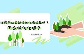 环保行业关键词优化有效果吗?怎么做优化呢?插图
