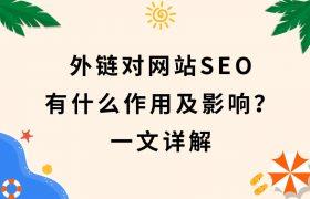 外链对网站SEO有什么作用及影响? 一文详解插图