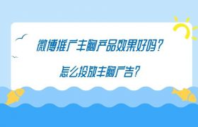 微博推广丰胸产品效果好吗?怎么投放丰胸广告?插图