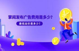 掌阅发布广告费用是多少?最低出价是多少?插图