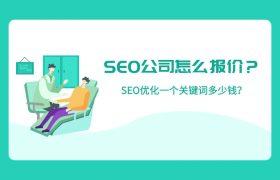 SEO公司怎么报价?SEO优化一个关键词多少钱?插图
