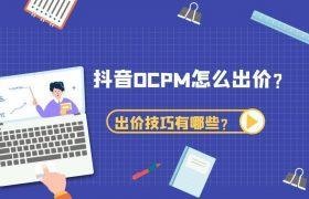 抖音OCPM怎么出价?出价技巧有哪些?插图