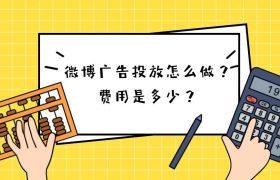 微博广告投放怎么做? 费用是多少?插图