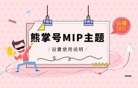 百度熊掌号MIP主题设置使用说明插图