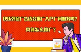 快压弹窗广告适合推广入户广州服务吗?具体怎么推广?插图