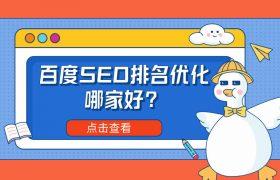 百度SEO排名优化哪家好?做SEO优化网站安全吗?插图