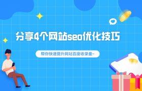 分享4个网站seo优化技巧,帮你快速提升网站百度收录量~插图