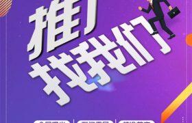 致力于互联网技术全网推广服务项目的深圳南方网通插图