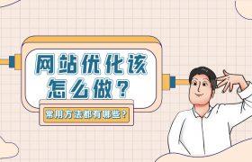 网站优化该怎么做?seo优化的常用方法都有哪些?插图