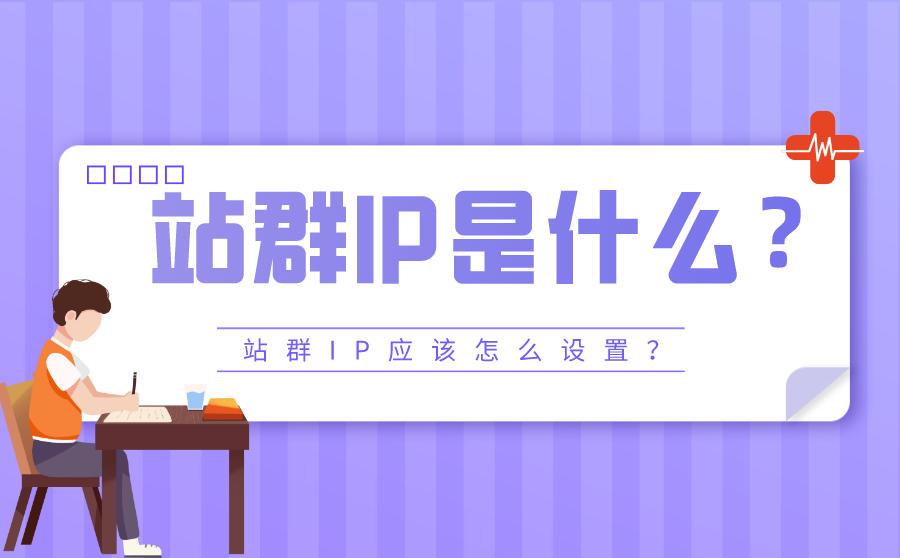 站群IP是什么?站群IP应该怎么设置?